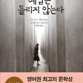[남시언의 맛있는 책 읽기](182) 예감은 틀리지 않는다 - 줄리언 반스