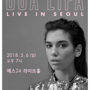 두아 리파(Dua Lipa) 첫 단독 내한공연 개최