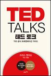 <테드 토크> 도서이벤트