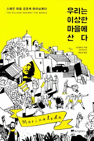 우리는 이상한 마을에 산다 : 스페인 마을 공동체 마리날레다(댄 핸콕스 저, 윤길순 역, 2014)