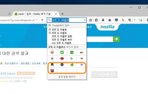파이어폭스 기본 검색엔진 변경 및 보조 검색엔진(원클릭 검색 사이트) 추가 방법