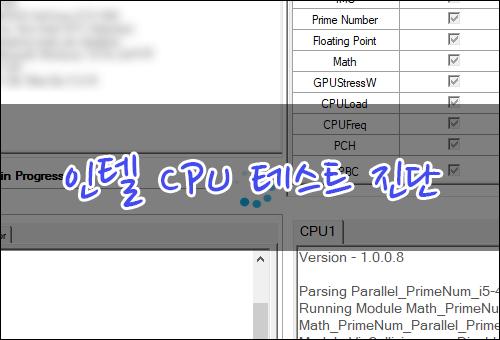 인텔 CPU 프로세서 진단하기 IntelProcessor Diagnostic Tool