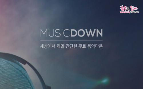 최신노래 무료 다운 어플추천; 음악다운 - MUSIC DOWN