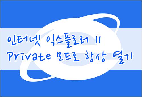 인터넷 익스플로러 11 보호 모드(inprivate)로 항상 여는 방법