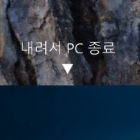 윈도우10 시스템 종료 숨겨진 기능 슬라이드 투 셧다운