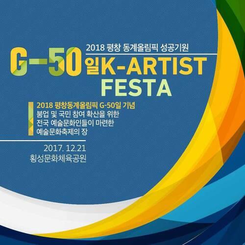 평창동계올림픽 성공기원 G-50 K-ARTIST FESTA 행사 안내