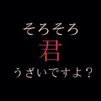 일본어 속어 우자이(うざい)의 뜻과 의미, 어원