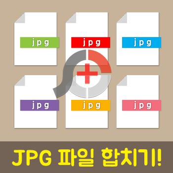 jpg 파일 합치기 방법은?