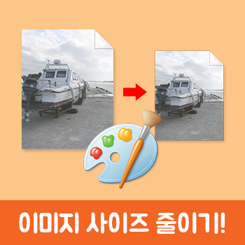 이미지 사이즈 줄이기 쉽게하기!