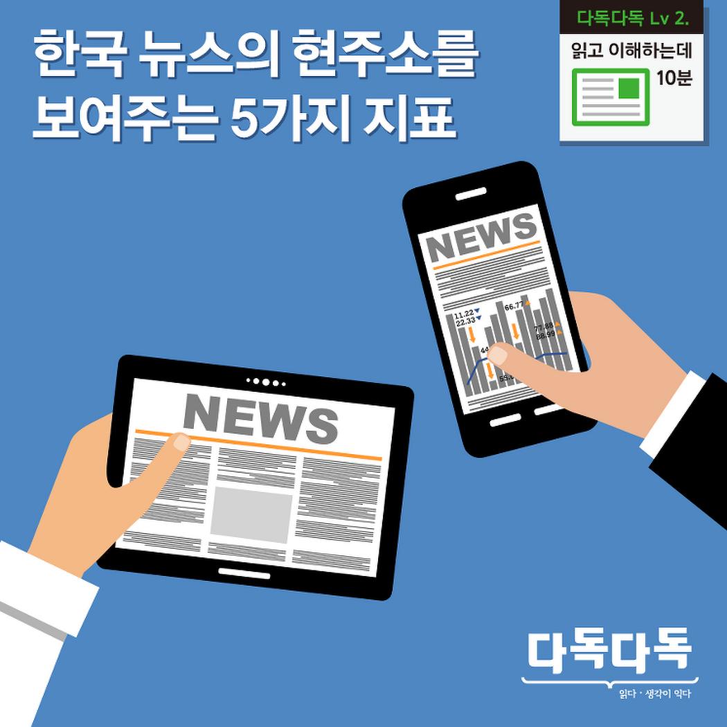 한국 뉴스 생태계의 현주소를 보여주는 5가지 지표