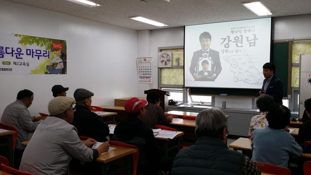 2016. 10. 14 일산노인종합복지관 웰다잉 프로그램