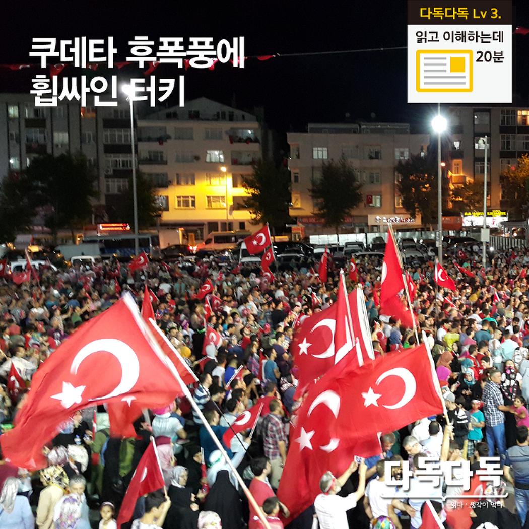 쿠데타 후폭풍에 휩싸인 터키