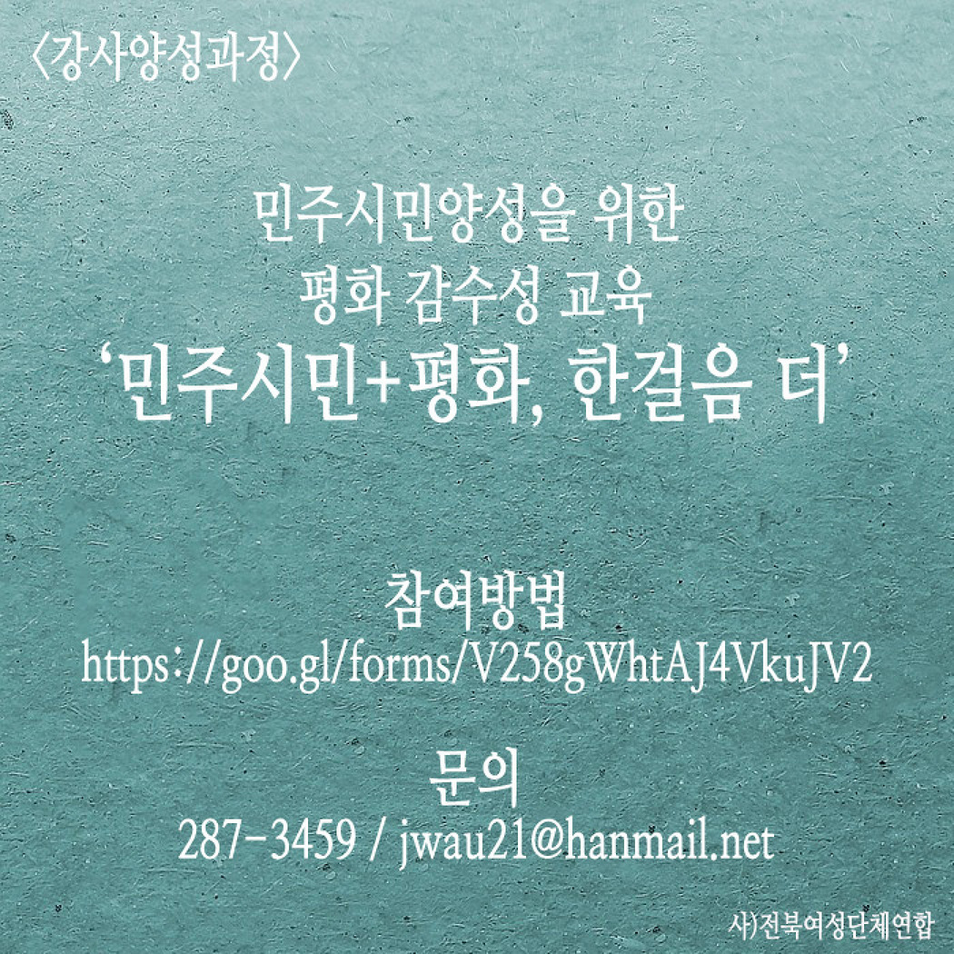 강사양성과정>민주시민양성을 위한 평화감수..