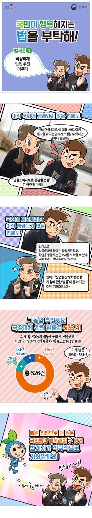 [2017 업무계획] 법제툰 ④편 : 국정과제 입법추진 마무리