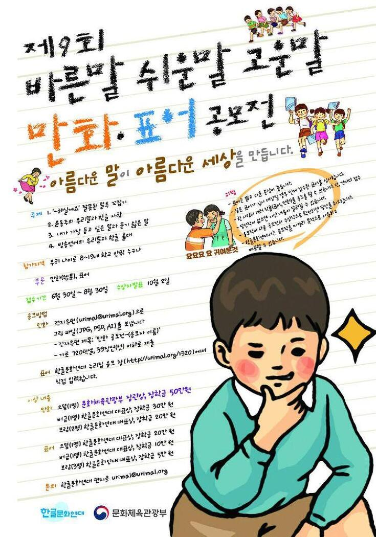 [알림] 제9회 바른말 쉬운 말 고운 말 만화·표어 공모전(6/30~8/30)