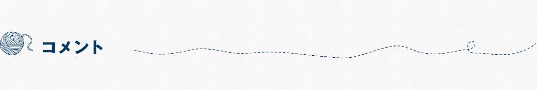 번역┃영화「그들이 진심으로 엮을 때,(彼らが本気で編むときは、)」公式サイト Comment 이쿠타 토마/키리타니 켄타/오기가미 나오코 감독