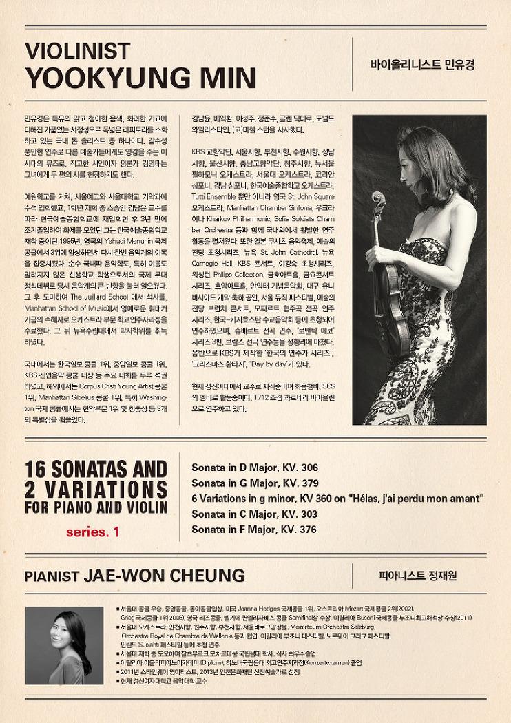 바이올리니스트 민유경 공연 안내 Violinist Yookyung Min 바이올린 독주회