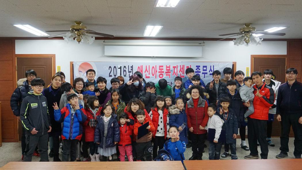 2016년 12월 30일 애신원 종무식