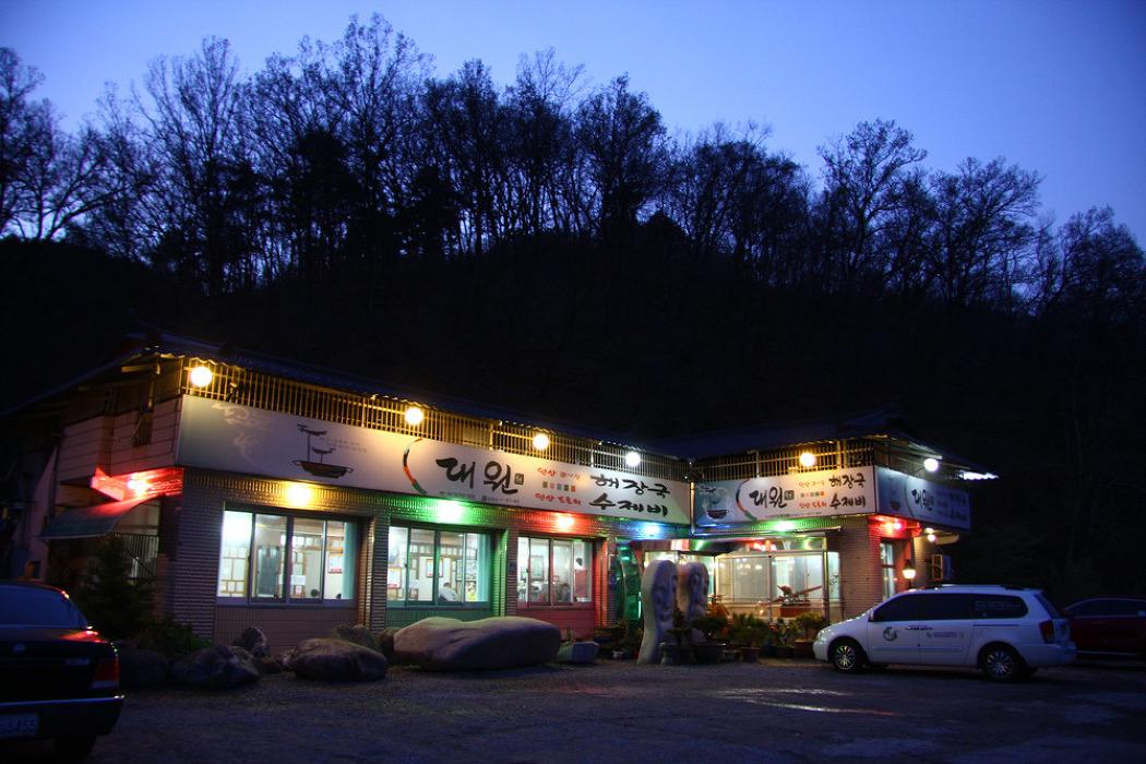 고령맛집 대원식당 인삼 도토리 수제비, 인삼 콩나물 해장국