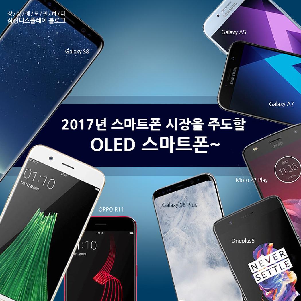 2017년 스마트폰 시장을 주도할 OLED 스마트..