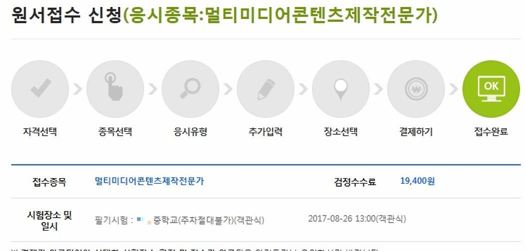 큐넷필기시험접수 멀티미디어콘텐츠제작전문가 신청!