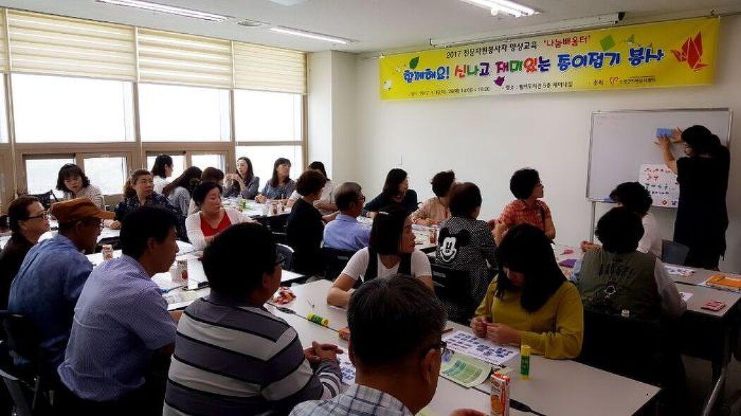 """전문봉사단 양성교육 """"나눔배움터(종이접기)"""" 1회기"""