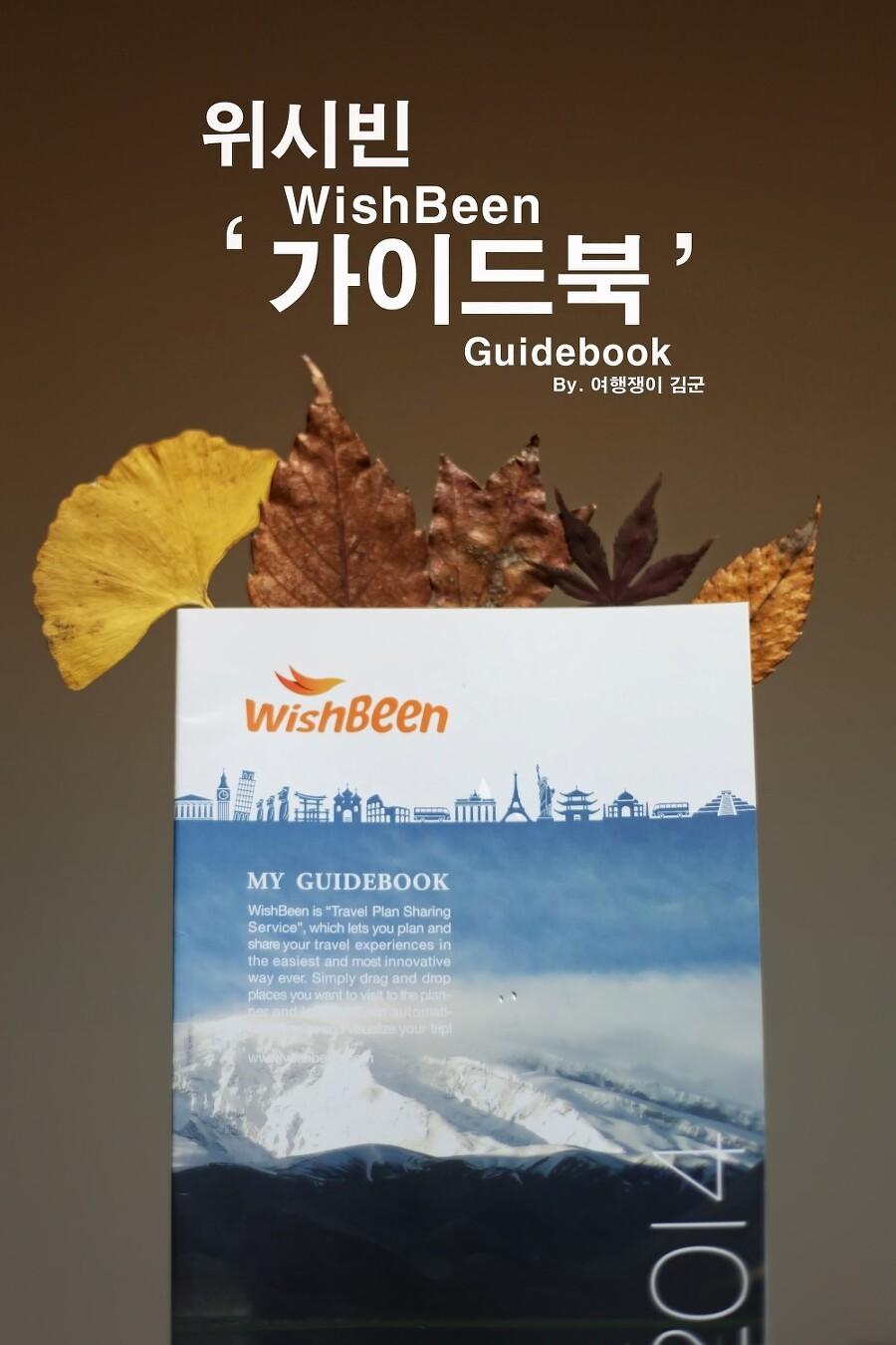위시빈(WishBeen) 가이드북 만들기