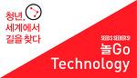 [2012 SEEKER:S 소개] 놀Go Technology