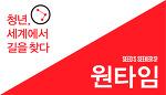 [2012 SEEKER:S 소개] 원타임