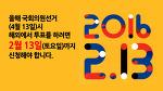제20대 국회의원 재외선거