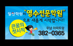 영수전문학원 현수막