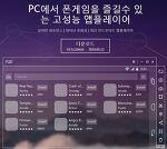 안드로이드 모바일게임 PC에서 실행 사용법 및 기기호환 오류 해결 방법.