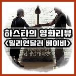 밀리언 달러 베이비 : 드라마틱한 복싱영화 후기