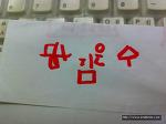 [53개월] 자기 이름을 쓰는 은수