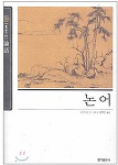 논어, 한 인간의 체취가 꾸밈없이 묻어나는 유교 성전