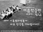 [재공지] 2016년 여름학습반 안내