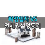 부동산 확정일자 vs 전세권 설정등기 누가 이길까?