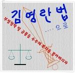 김영란-법
