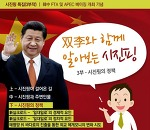 [대우인터내셔널 시진핑 특집 제3부] 시진핑의 정책 일대일로 편