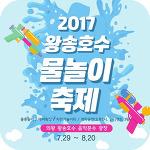 경기도 의왕 왕송호수 물놀이 축제 즐기기
