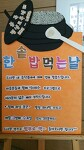 봉곡평생교육센터 한솥밥먹는날~