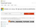 윈도우7 KB973688 (MSXML 4.0 SP2) 반복 업데이트 문제 해결