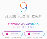 맥(Mac)용 iOS 9.0 - iOS 9.0.2 완전탈옥툴, Pangu9 mac으로 탈옥하기