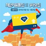 인천시 서구, 희망키움통장Ⅱ 3차 모집