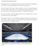 평창올림픽 성공 개최 전력 쏟는다!
