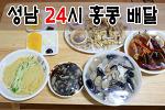 성남 24시 홍콩 배달 (소고기탕수육, 간짜장, 나가사키짬뽕)
