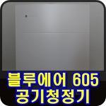 블루에어 공기청정기 605 개봉기