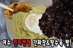 여수 공화동 진미반점 간짜장&탕수육 핵꿀맛!