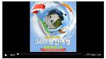 2016년 부산 팸투어 360도 부산여행 파워블로거 2박3일 영상 제작 완료