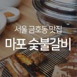 서울 금호동 맛집, 마포숯불갈비 먹고왔네요!